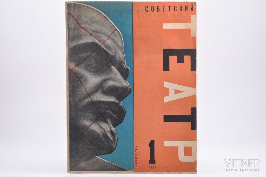 """""""Советский театр"""", обложка - Г. Клуцис, 1930 g., Теакинопечать, Maskava, 29 lpp., 30 x 23 cm, vāks - G. Klucis"""
