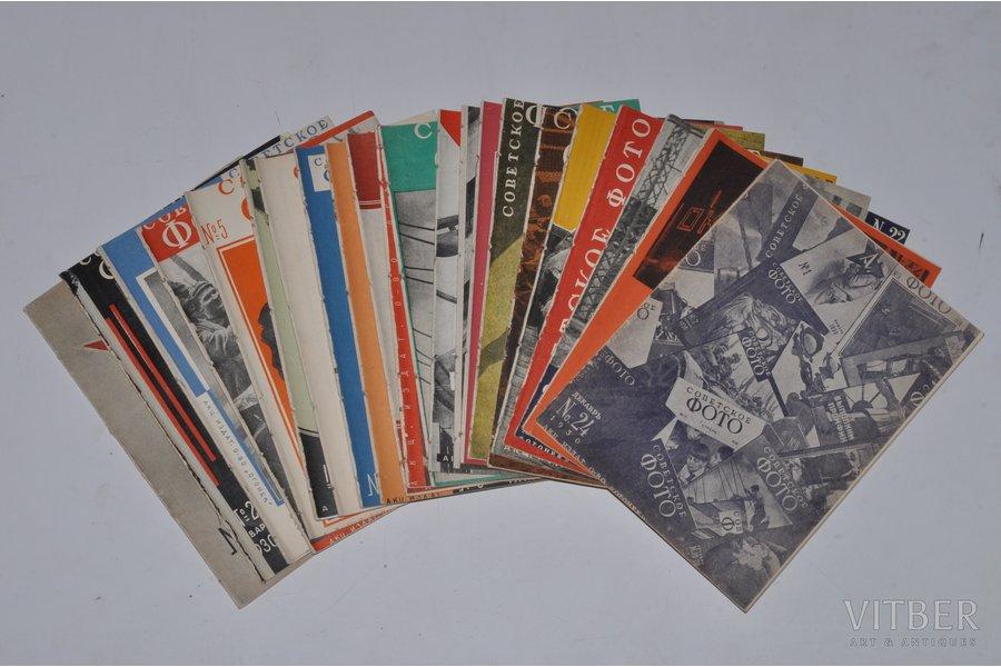 """Советское фото"", № 1-24, 1930, ""Огонек"", Moscow, 24 x 17 cm"