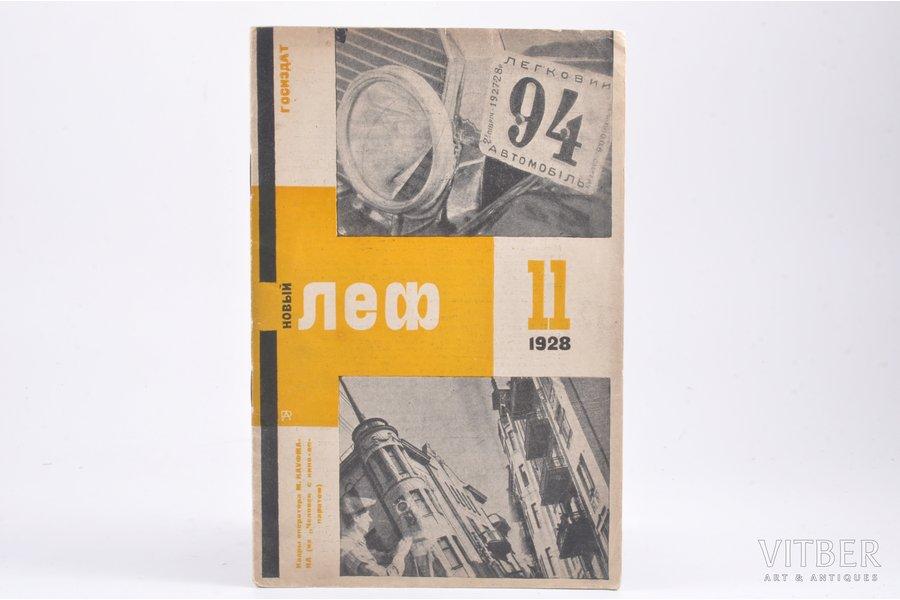 """""""Новый ЛЕФ"""", № 11, 1928 g., ГОСИЗДАТ, 48 lpp., nav aizmugurējā vāka, 23 x 15 cm"""
