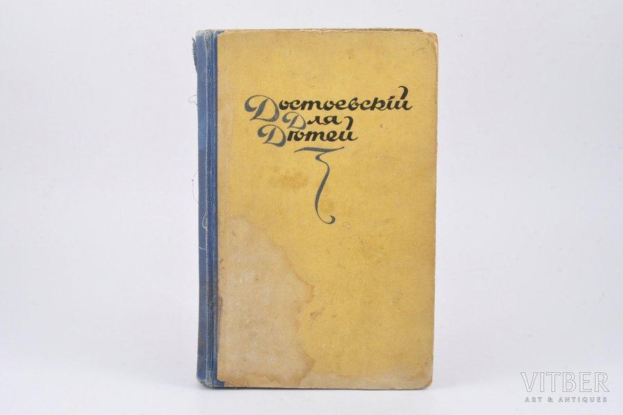 """""""Достоевский для детей"""", compiled by Орест Миллер, 1921, книгоиздательство """"Слово"""", Berlin, 303 pages, 22 x 14 cm"""