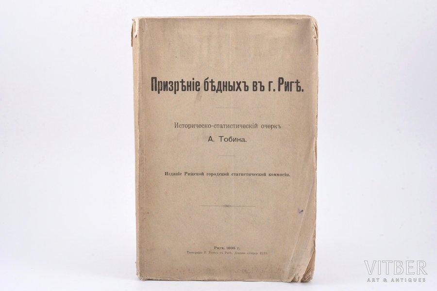 """А.Тобинъ, """"Призренiе бедныхъ въ г. Риге"""", 1895, изданiе Рижской городской статистической коммисiи, Riga, V+395 pages, uncut pages, 25 x 17 cm"""