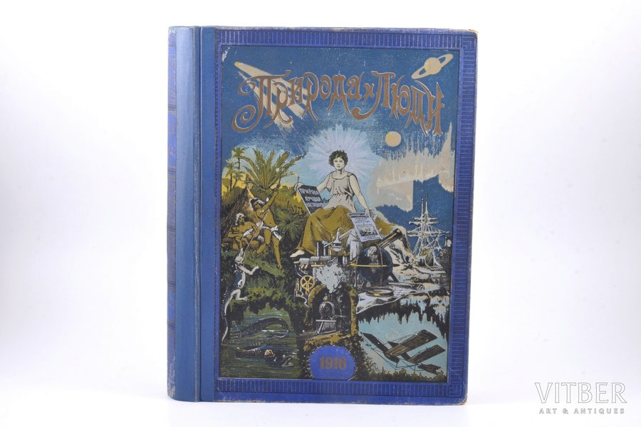 """""""Природа и люди"""", годовой комплект, 1916 г., изданiе П.П. Сойкина, С.-Петербург, 31 x 22.5 cm"""