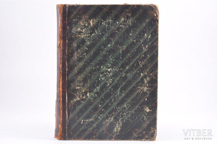 "Жорж Дари, ""Электричество во всех его применениях"", с многочисленными иллюстрациями, 1903, типографiя А.С.Суворина, St. Petersburg, 448 pages, half leather binding, 24.5 x 17 cm"