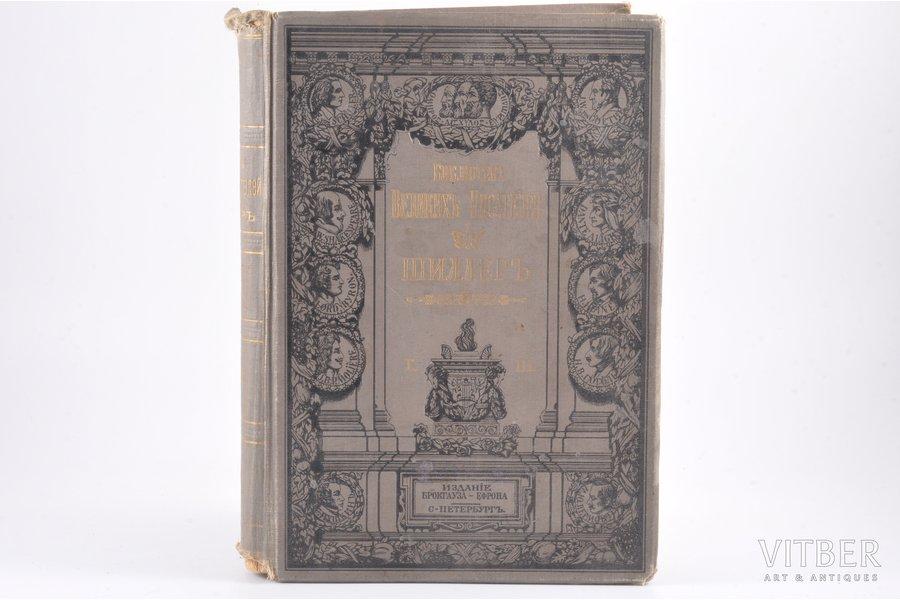 """Библиотека великих писателей, """"Шиллер"""", т. III, edited by С. А. Венгеров, 1901, Брокгауз и Ефрон, St. Petersburg, 631 pages, 27.5 x 19 cm"""