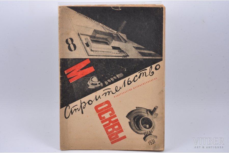 """""""Строительство Москвы"""", № 8, 1931 g., Мособлисполком, Maskava, 23 lpp., 29.5 x 21.5 cm"""