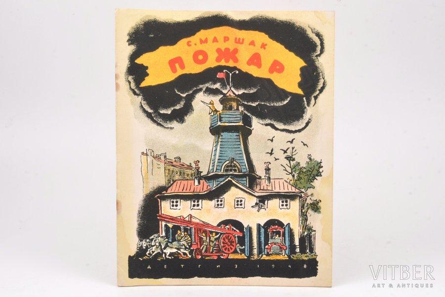 """С. Маршак, """"Пожар"""", рис. В. М. Конашевича, 1948, Детгиз, Leningrad, 21.5 x 17 cm"""