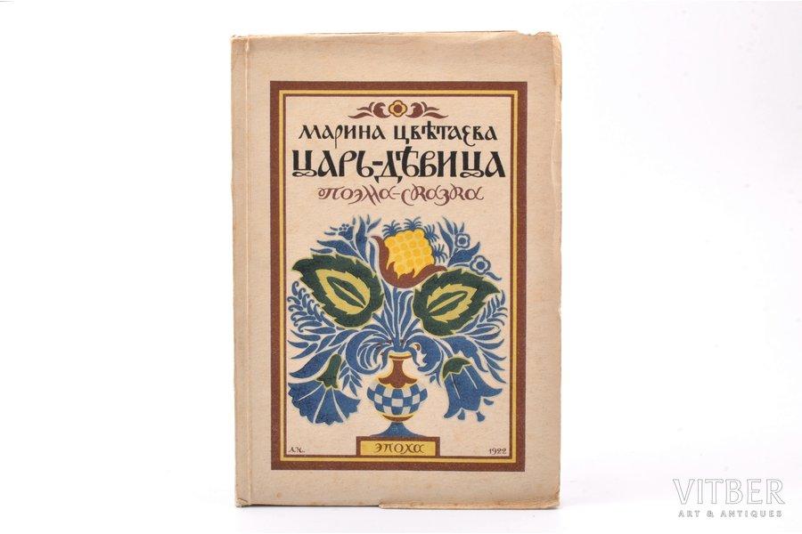 "Марина Цветаева, ""Царь-девица"", поэма-сказка, 1922 г., ""Эпоха"", Берлин, С.-Петербург, 159 стр., 19.2 x 12.5 cm"