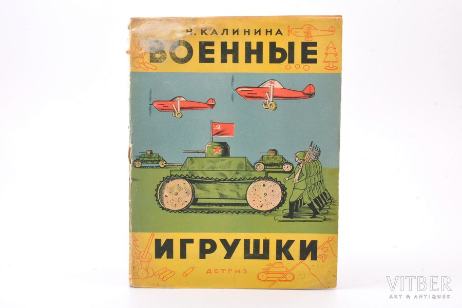 """Н. Калинина, """"Военные игрушки"""", 1942, Наркомпрос РСФСР, Moscow-Leningrad, 20 pages, cover detached from text block, 21.5 x 16.5 cm, 4 schemes in attachment"""