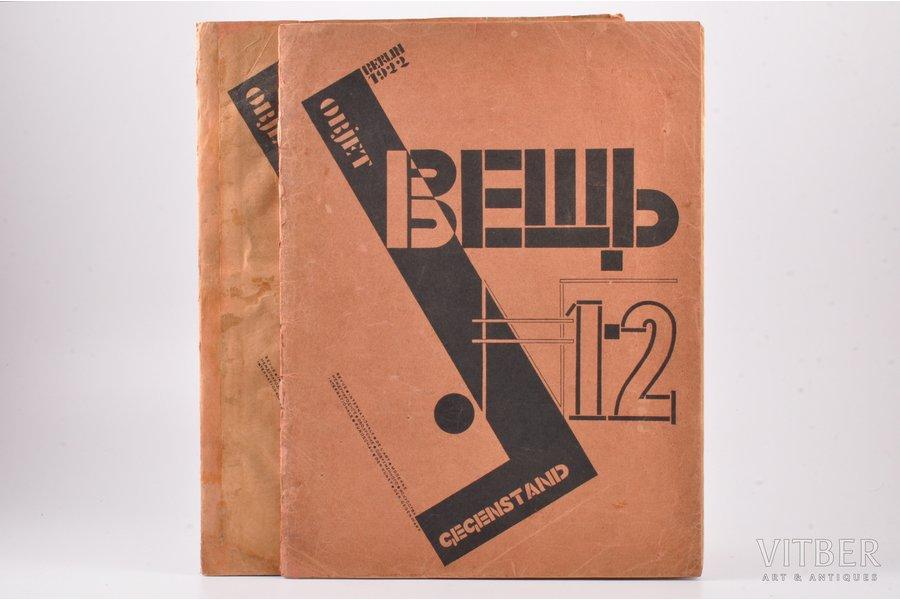 """""""Вещь"""", Международное обозрение современного искусства (полный комплект) №№ 1-2, 3, 1922, Berlin, 32 / 24 pages, pages fall out, damaged pages, 31 x 24 cm"""