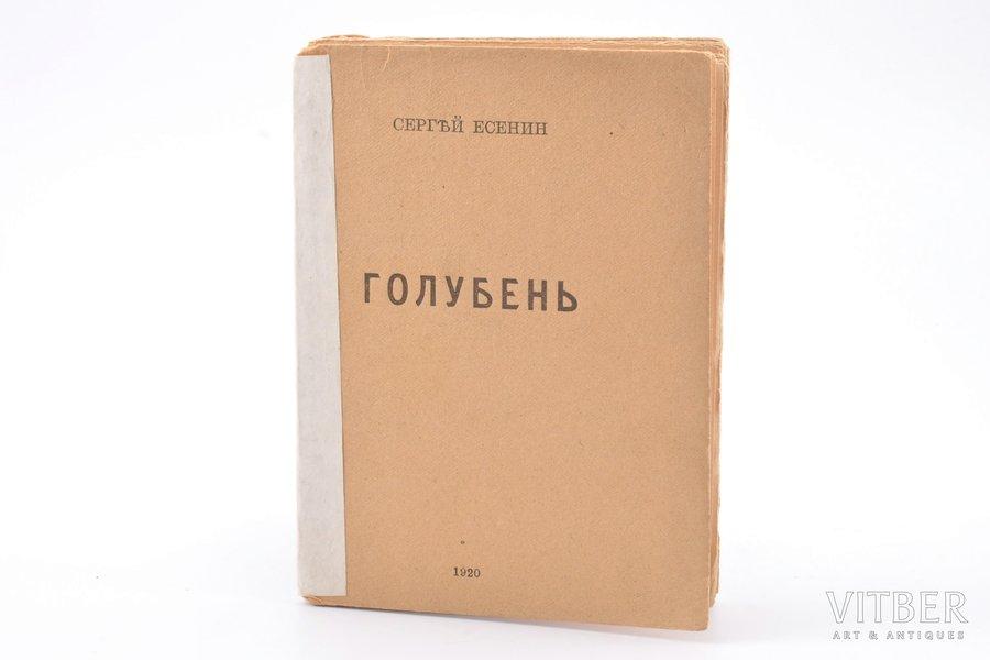 """Сергей Есенин, """"Голубень"""", 1920, типография К. Л. Меньшова, Moscow, 75 pages, text block falls apart, 15 x 11 cm"""