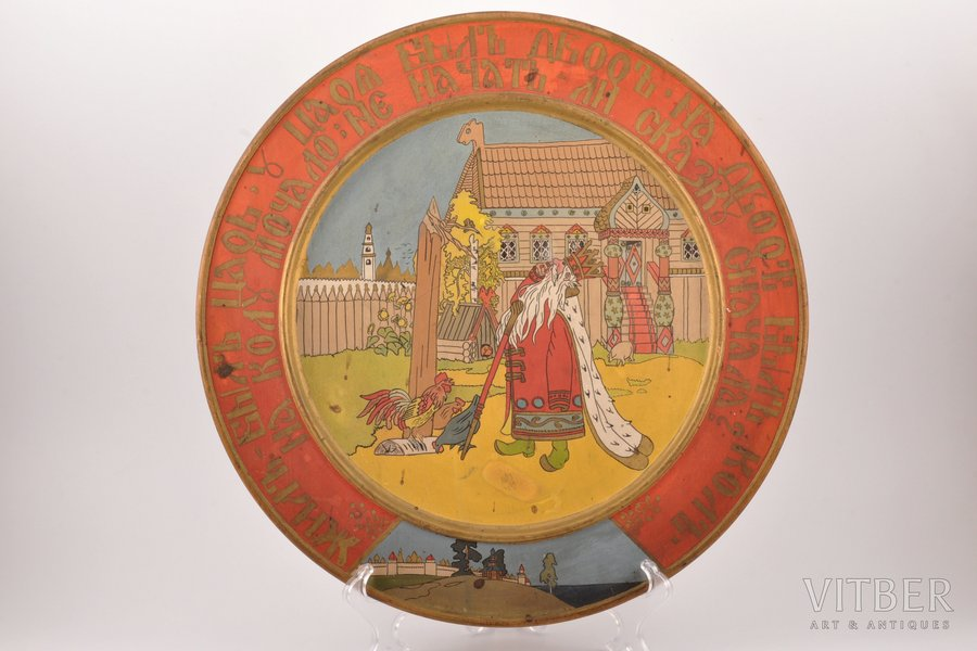 """sienas šķīvis, pēc I. Biļibina motīviem, koks, Krievijas impērija, artelis """"Kustarj-Hudožņik"""", Sergijeva Posāda, 20. gs. sākums, Ø 39 cm"""