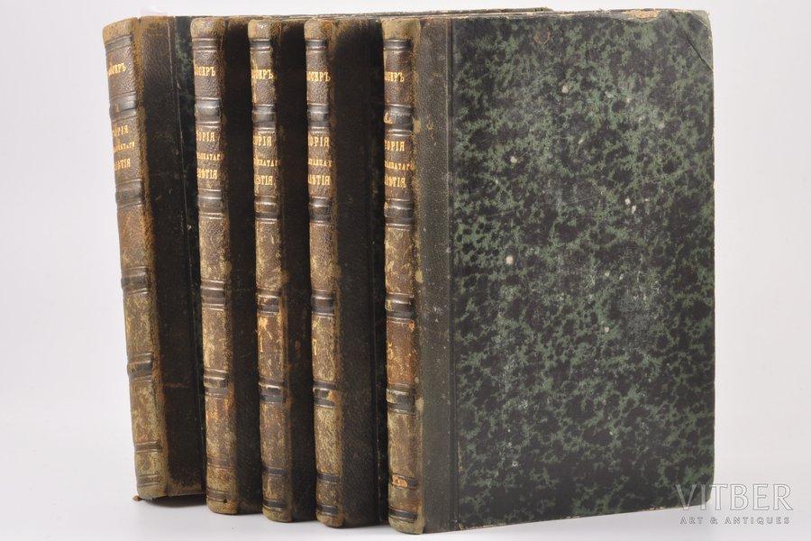 """Ф. К. Шлоссер, """"История восемнадцатаго столетия и девятнадцатаго до падения Французской империи"""", тома 1, 5, 6, 7, 8 (из 8-ми); издание второе, 1868-1871, издание книжнаго магазина Черкесова, St. Petersburg, VIII+493; IX+517; 516; II+II+400; LXXXIV+484+123 pages, half leather binding, stamps, foxing, 21.1 x 13.8 cm, vol. 8 with author's portrait"""