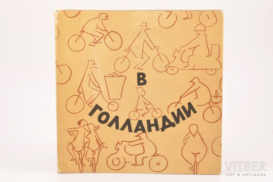 """А. Кокорин, """"В Голландии"""", путевой альбом, edited by Е. Суздалева, 1967, """"Советский художник"""", 72 pages, dust-cover, 19.3 x 19 cm"""