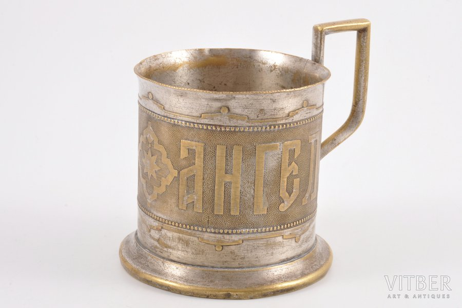 tea glass-holder, Angels Day's greeting, Schiffers & Co, Warszawa, Russia, Congress Poland, the border of the 19th and the 20th centuries, Ø (inside) = 7 cm, h (with handle) = 9.3 cm