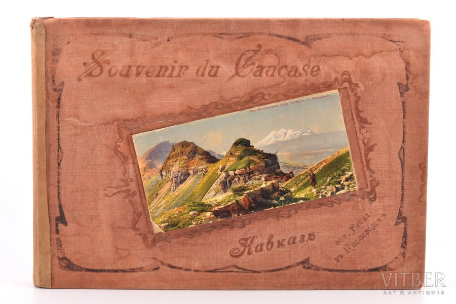 """Кавказъ - Souvenir du Caucase"", альбом 2, изд. фот. Раева, Kislovodska, 90 lpp., 17.5 x 26 cm"