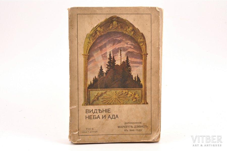 """""""Видение неба и ада, дарованное Мариэтт Дэвис в 1848 году"""", 1930 г., """"Пробуждение"""", Рига, 219+4 стр., 18.2 x 12 cm, 6 иллюстраций на отдельных страницах; обложка частично отходит от блока, небольшая замятость на стр. 40-41, пятна на стр. 211"""