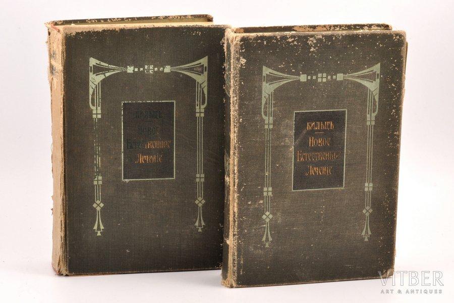 """Ф. Е. Бильц, """"Новое естественное леченiе"""", в двух томах, 1902 г., Ф.Е.Бильц, Е.Брунс, Лейпциг, Рига, 22.6 x 15.5 cm, комплектные экземпляры; том 1: 2+782 стр., подпись ручкой на таблице между стр. 476-477, вид санатория есть, отдельно 5 моделей человека + 8 моделей органов человека + 13 цветных таблиц; том 2: 784-1800 стр, корешок оторван, следы влаги на начальной странице, стр. 786-820, стр. 959 - оторван нижний угол, надорваны стр. 1107 и 1331, небольшое пятно на стр. 1674-1683, все отдельные модели человека и таблицы на месте"""