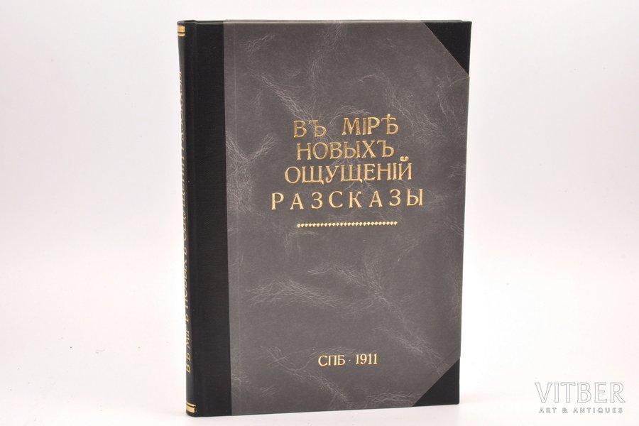 """""""В мире новых ощущений"""", разсказы, 1911 g., Sanktpēterburga, 141 lpp., īpašnieka iesējums, 23.6 x 16.2 cm, uz titullapas paraksts ar pildspalvu"""