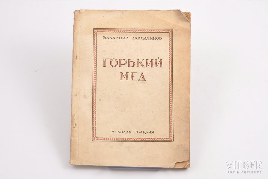 """Владимир Заводчиков, """"Горький мед"""", 1925, """"Молодая Гвардия"""", 94 pages, stamps, 17.3 x 13 cm"""