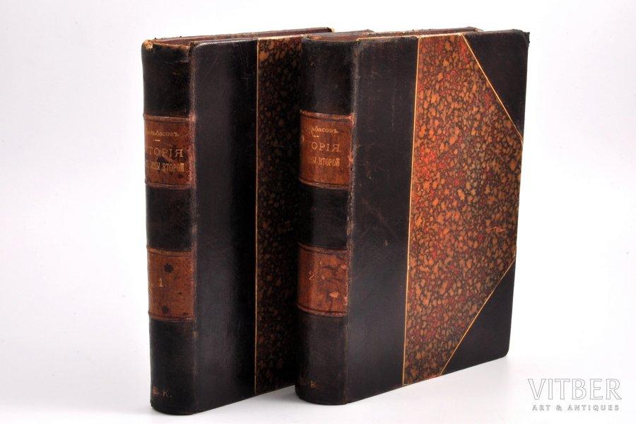 """В. А. Бильбасов, """"История Екатерины Второй"""", тома 1-2, 1895, London, half leather binding, 21 x 14.6 cm, том 1: отсутствует титульный лист, VII + 643 стр., подчеркивание на стр.394; том 2: VI + 765 стр."""