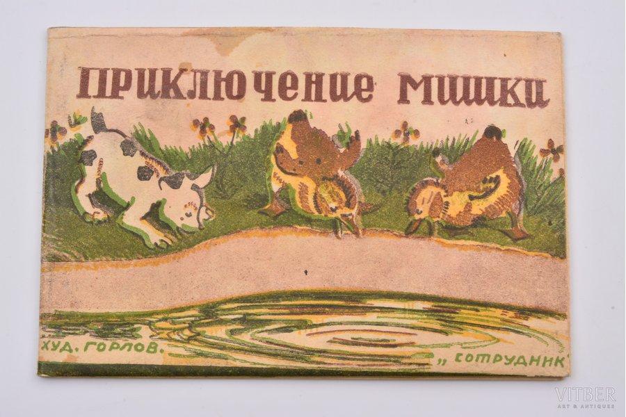 """Приключение мишки"", худ. Горлов, 1943, ""Сотрудник"", Moscow, 10 pages, 8x12 cm"