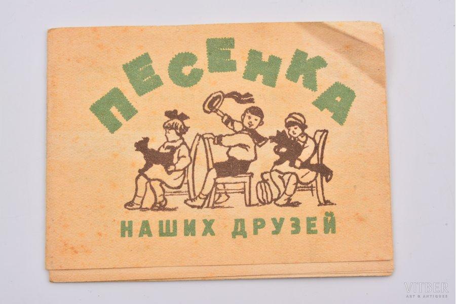 """С.Михалков, """"Песенка наших друзей"""", рис. А.Боровской, 1943, издательство  """"Советский график"""", Moscow, 12 pages, 7 x 10 cm"""