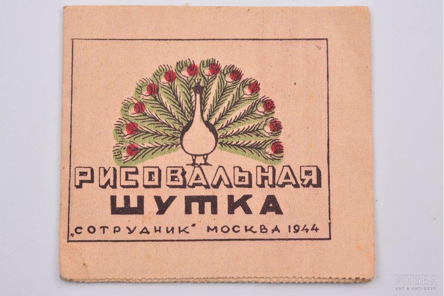 """Рисовальная шутка"", sakopojis И.Гир и К.Левич, 1944 g., ""Сотрудник"", Maskava, 12 lpp., 9 х 10 cm"