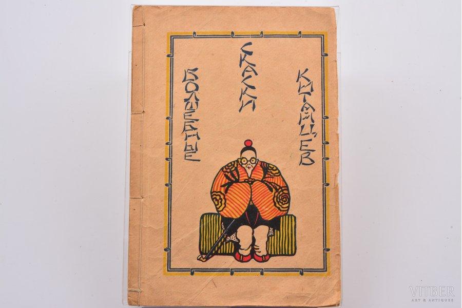 """""""Волшебные сказки китайцев"""", 1923 g., книгоиздательство """"Север"""", 62 lpp., 21 х 14.5 cm"""