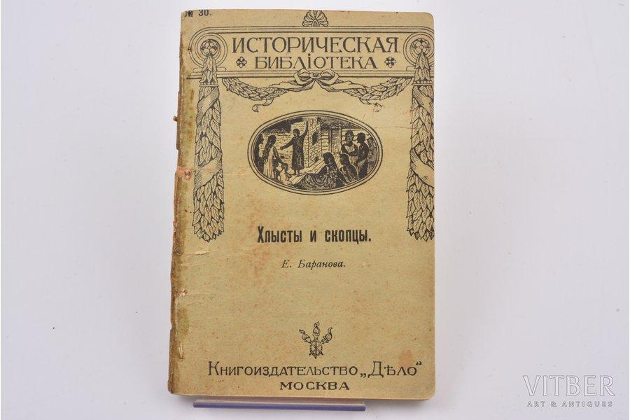 "Е. Баранова, ""Хлысты и скопцы"", 1912 g., Дѣло, Maskava, 96 lpp., zīmogi, 13.8 x 9.1 cm"