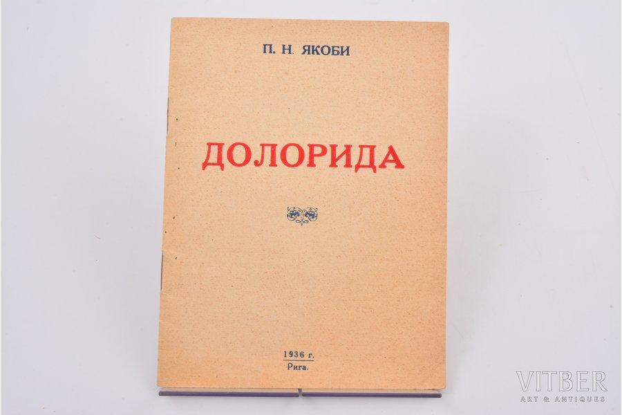 "П. Н. Якоби, ""Долорида"", С АВТОГРАФОМ АВТОРА, 1936, Star, Riga, 15 pages, 16.04 X 12.5 cm"
