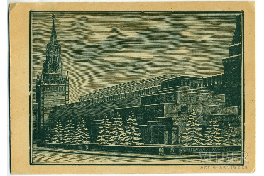 Открытка москва 1947, юмор