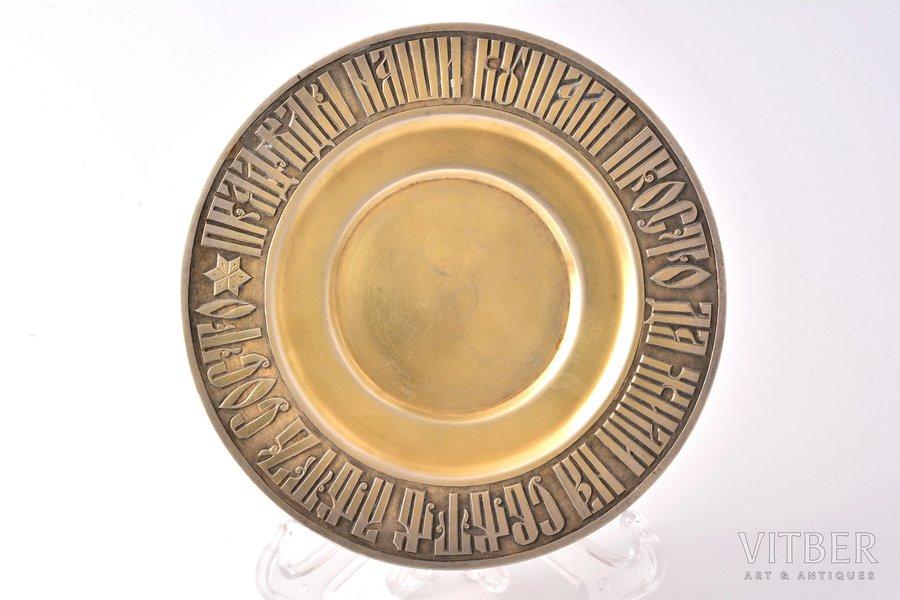 подставка, серебро, 84 проба, 1888 г., 187.05 г, мастерская П. Милюкова, Москва, Российская империя, Ø 13.2 см
