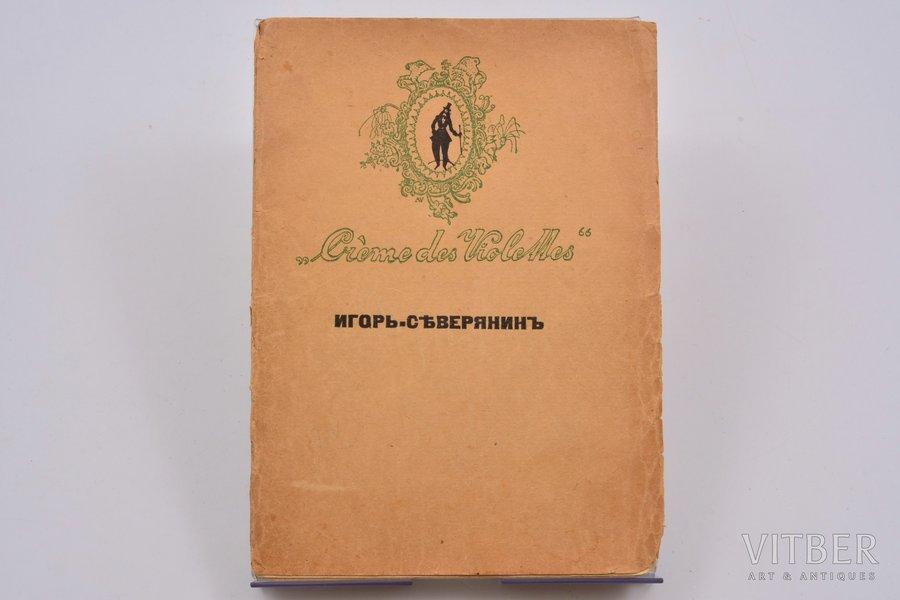 """Игорь-Северянин, """"Creme des Violettes"""", Избранныя поэзы, 1919, Odamees, Yuriev, 124 pages, 20.7 x 14.3 cm"""
