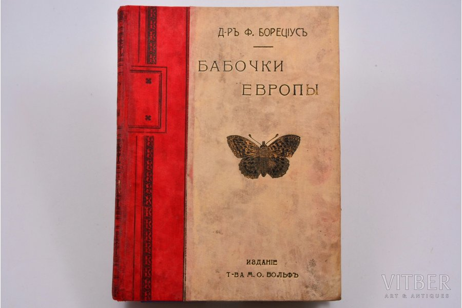 """Д-р Ф. Борециус, """"Бабочки Европы"""", edited by Проф. В.М. Шимкевич, 1912, изданiе т-ва  М.О. Вольф, St.Petersburg - Moscow, 251 pages, owner's mark on title page, 25.7 x 18.7 cm, 18 chromolitograph tables on separate pages"""
