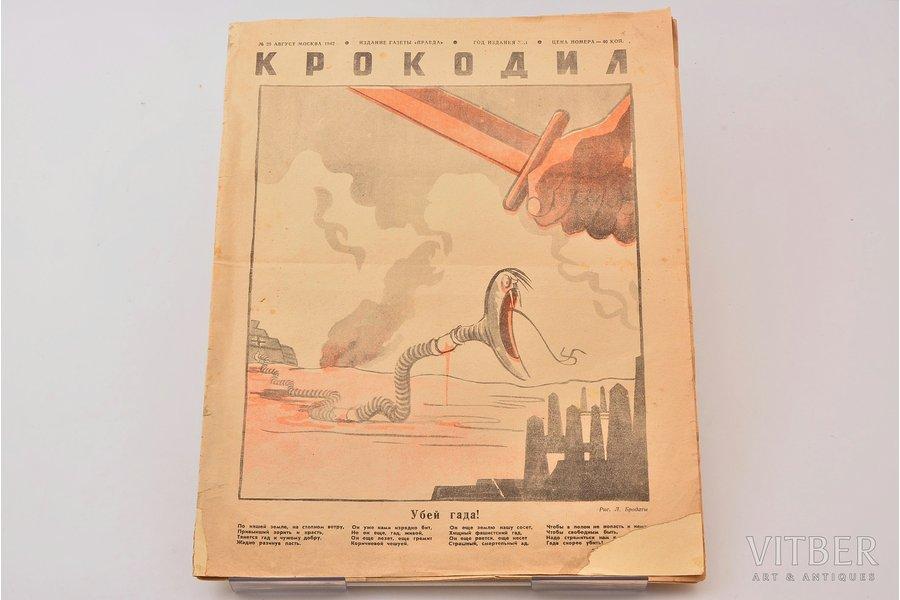 """Крокодил"", No 29, август, 1942 г., ""Правда"", Москва, 8 стр., обложка реставрирована, 33.5 x 25.8 cm"