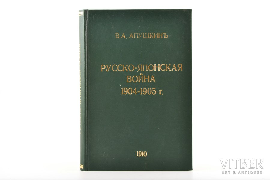 """В. А. Апушкин, """"Русско-японская война 1904-1905 г."""", С рисунками и планами, 1910, Типографiя Русскаго Товарищества, Moscow, IV + 213 pages, possessory binding, original book covers are preserved, stains, title page is glued, original cover is restored, map in attachment, 16.9 x 24.9 cm, 5, 9, 15, 25, 27, 29, 187 p. are glued, the pagination is disrupted: p. 116-127, 10 illustrations and 2 plans"""