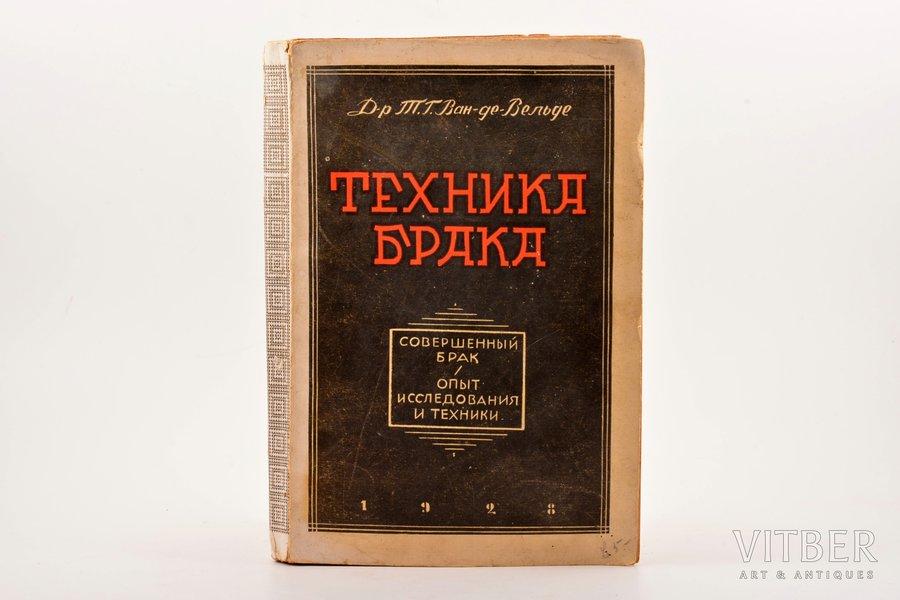 """Д-р Т. Г. Ван-де-Вельде, """"Техника брака"""", Совершенный брак – опыт исследования и техники, 1928, издательство """"Orient"""", Riga, 256 pages, text block falls apart, 26.1 x 17.3 cm, 8 tables"""