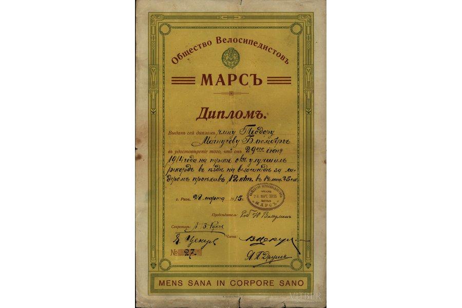 "A Certificate, Cyclists Society ""Mars"", Latvia, Russia, 1915, 35.5 x 21.9 cm"