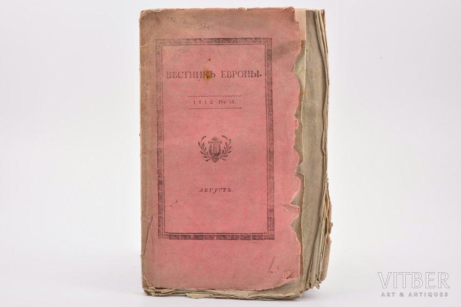 """""""Вестник Европы"""", № 15. Август, 1812 г., 161-240 стр., 25 x 13.7 cm, титульный лист реставрирован"""