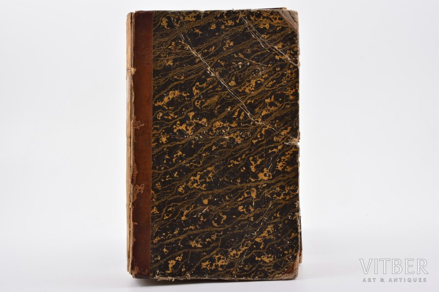 """""""Вестник Европы"""", Часть XXXVII, edited by В. Жуковский, 1808, Университетская типография, Moscow, 351 pages, half leather binding, stamps, front cover detached from text block, spine missing, 19.9 x 12.5 cm, p. 167 stains, p. 259 numbering error, 3 illustration on separate pages"""