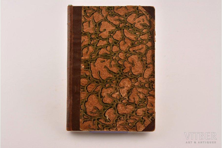 """С.Р. Минцлов, """"Беглецы"""", приключения, из автобиографии, 4-ое исправленное издание, 1928 г., издательство """"Восток"""", Рига, 149 стр., владельческий  переплёт, 19.1 x 12.9 cm"""