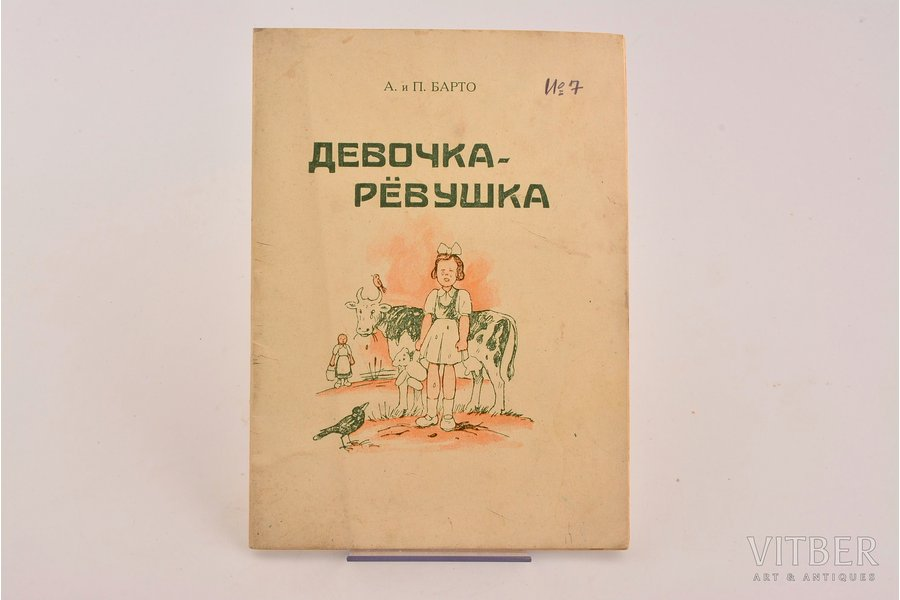 """А. и П. Барто, """"Девочка-ревушка"""", рисунки А. Кроненберга, 1948 г., ЛАТГОСИЗДАТ, Рига, 15+1 стр., записи / пометки в книге, 17.5 x 12.5 cm"""