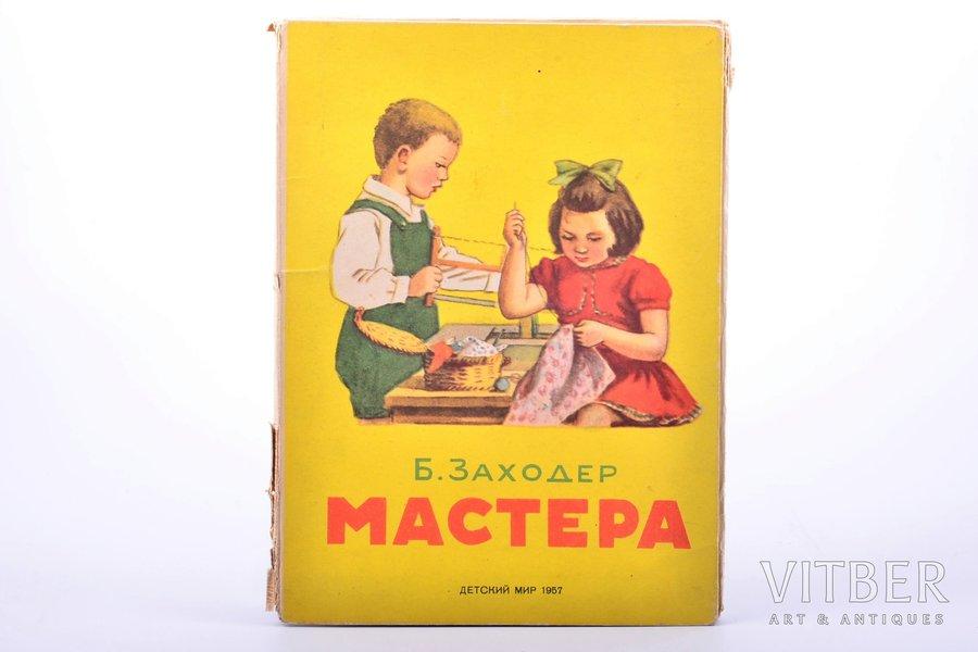 """Б. Заходер, """"Мастера"""", раскладная книжка, художник Н. Евланова, redakcija: Е. Карганова, 1957 g., """"Детский мир"""", 24 x 17.6 cm, ieplēsts locījumu vietās"""