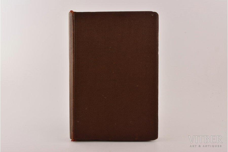 """Т.Г. Ван-де-Вельде, """"Плодовитость в браке"""", и желательные к содействию ей меры., 1928 г., издательство """"Orient"""", Рига, 270 стр., 25.7 x 16.4 cm, содержит 1 иллюстрацию, 16 таблиц, иллюстрация надорвана, на стр. 125 ошибка нумерации"""