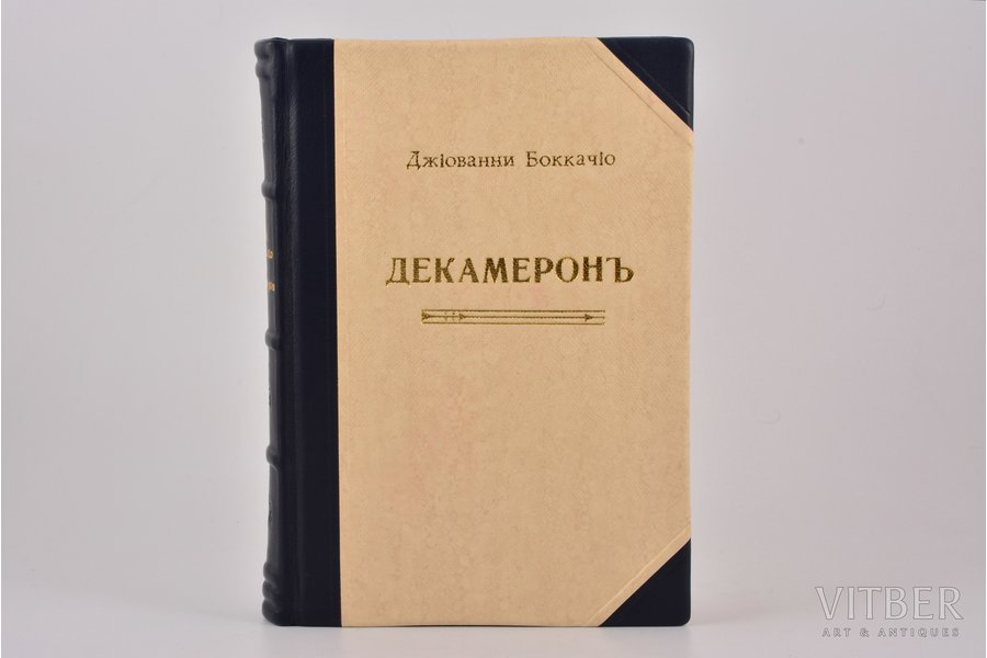 "Джиованни Боккачио, ""Декамерон"", Сто новелл. Перевод Л. И. Соколовой, 1912, типографiя А.П. Поплавскаго, Moscow, 651 + V pages, half leather binding, possessory binding, original front cover is preserved, original cover is restored, 22.9 x 16 cm, p. 36, 37, V stains; title page and p. 9, 11, 49, 649, 650, 651, II, III, IV, V are glued"
