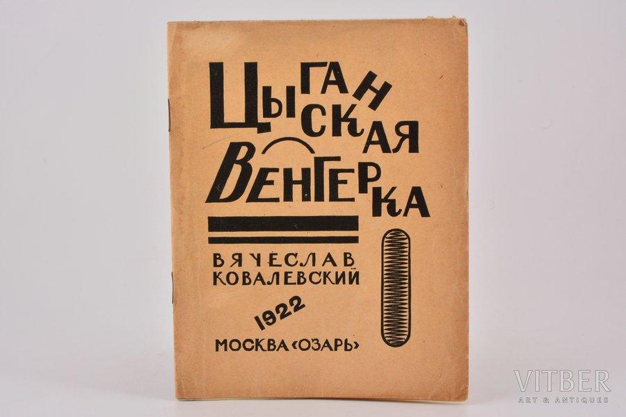 """Вячеслав Ковалевский, """"Цыганская венгерка"""", 1922 g., Озарь, Maskava, 15 lpp., ex libris, 19.4 x 15.2 cm"""