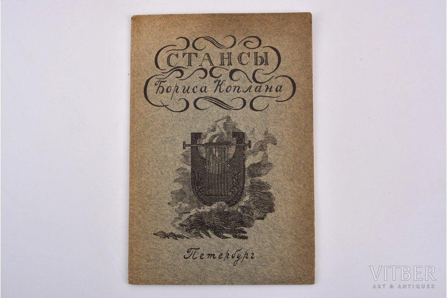 """Борис Коплан, """"Стансы"""", С АВТОГРАФОМ АВТОРА, 1923, издание автора, S-Peterburg, 14 pages, stamps, 21.4 x 14.4 cm"""