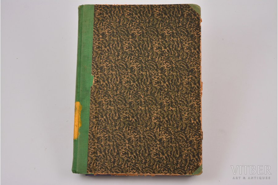"""А. Н. Кубе, """"История фаянса"""", 1923, издательство З.И.Гржебина, Berlin, Moscow, St. Petersburg, 123 pages, stamps, pages fall out, 23.7 x 16.9 cm, damaged bottom corner of fly-title"""