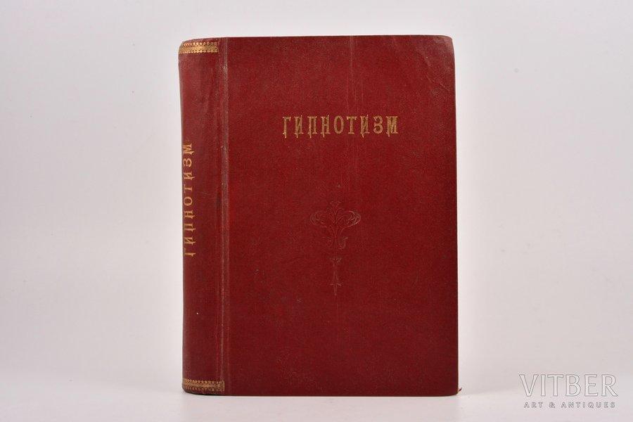 """Д-р медиц. Albert Moll, """"Гипнотизм, во включением главных основ психотерапии и оккультизма"""", перевод д-ра Д. Г. Фридберга, 1909 g., изданiе К.Л.Риккера, Sanktpēterburga, VIII + 588 lpp., 22.8 x 14.4 cm, paraksti uz titullapas un lpp. IV, 66, 453 584; lpp. II ir ieplēsta; titullapa un lpp. II, III, IV, V, VII, 29, 31, 33, 37, 81, 575, 585, 587, 588 ir restaurētas; lpp. 577 un 578 numerācijas kļūda"""