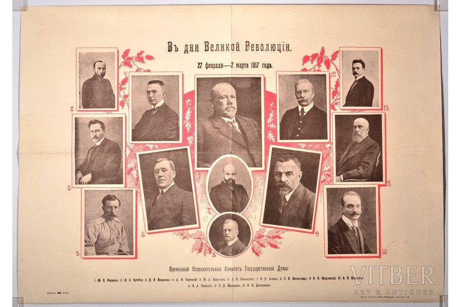 Картинки по запросу Временный комитет Государственной думы